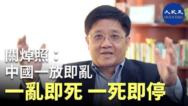 【珍言真语】经济学者关焯照 : 中国一放即乱,一乱即死