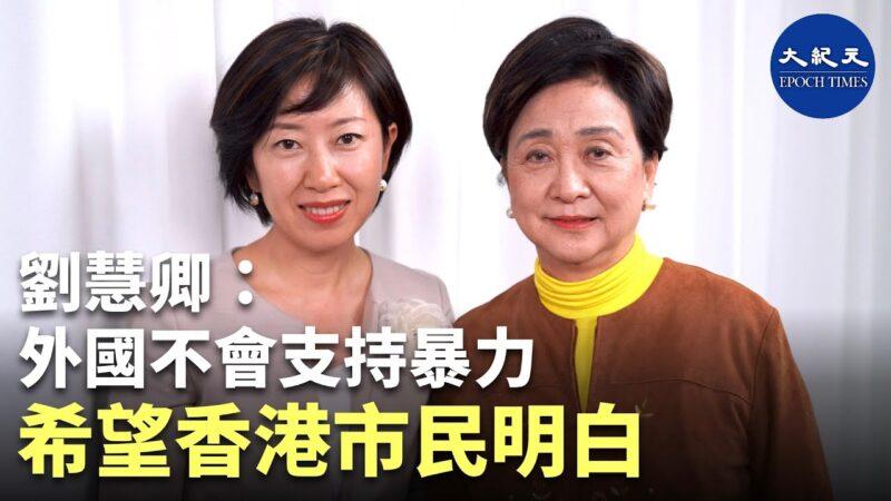 【珍言真语】刘慧卿: 望习明白港人诉求合理,建制派早该讉责林郑