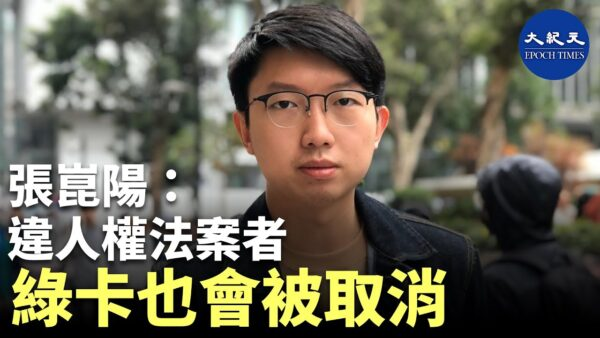 【珍言真語】張崑陽: 反送中運動未消亡 港人不會放棄