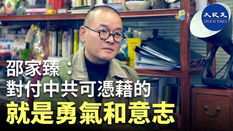 【珍言真语】邵家臻 : 香港从未平静过 政治清算仍持续