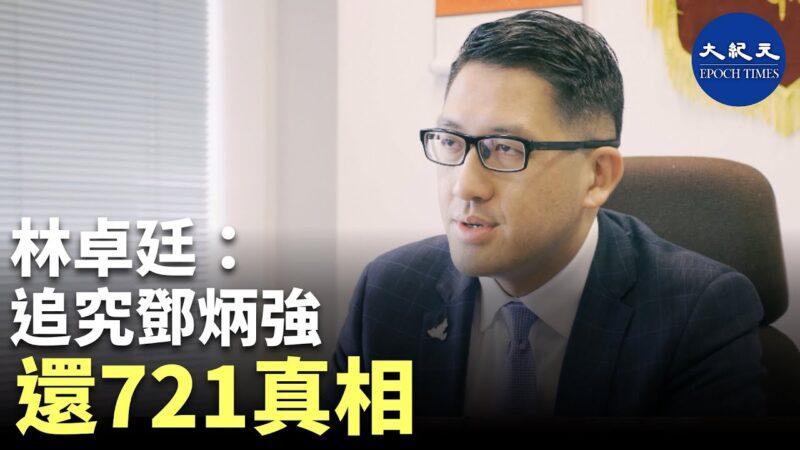 【珍言真语】林卓廷: 721是警民冲突分水岭;警察查警察,真相难公开