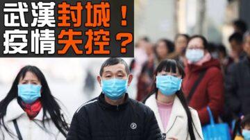 【熱點互動】武漢封城! 疫情重大升級 意味著什麼?