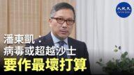 【珍言真語】潘東凱: 武漢肺炎或超SARS 大陸官員一貫隱瞞作風