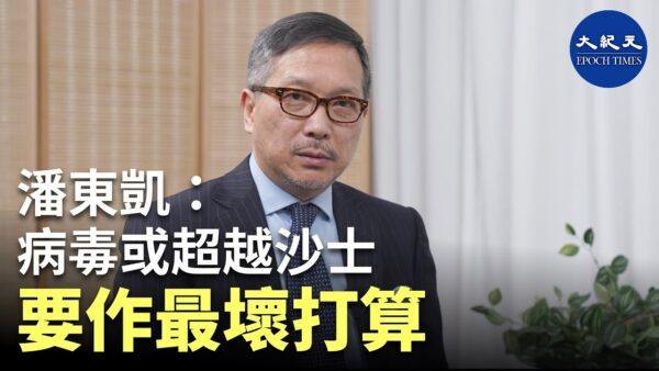 【珍言真語】潘東凱: 中共肺炎或超SARS 大陸官員一貫隱瞞作風