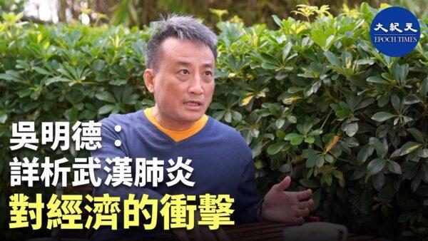 【珍言真语】吴明德: 湖北可能起义 逃难潮必然持续