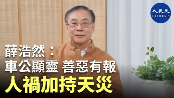 【珍言真语】薛浩然:人祸加持疫情杀伤力