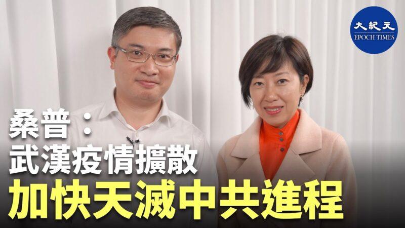 【珍言真语】桑普: 林郑紧随中共指令 无法自主防疫