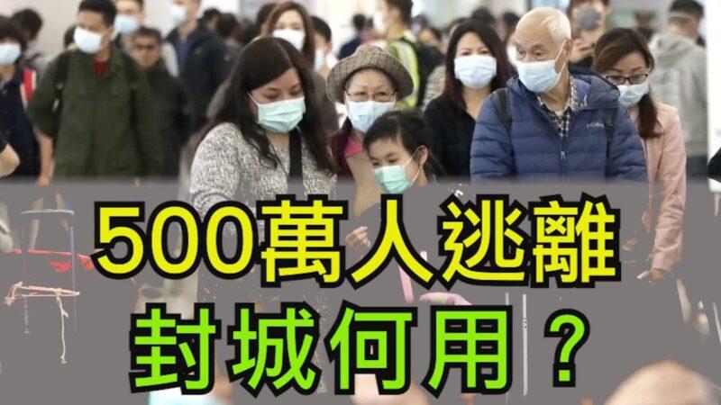 【江峰时刻】武汉肺炎最新消息: 500万人离开武汉 封城何用?
