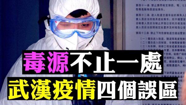 【拍案驚奇】你錯了!武漢肺炎擴散最早10月 揭疫情不同內幕