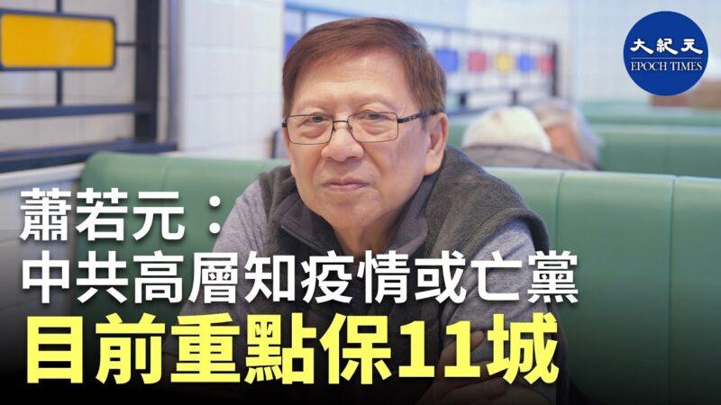 【珍言真语】萧若元 : 中共肺炎疫情或令中共灭亡