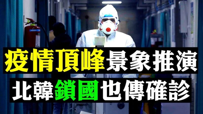 【拍案惊奇】3个可怕特征令武汉肺炎疫情走向高峰 解析今后2个关键峰值!