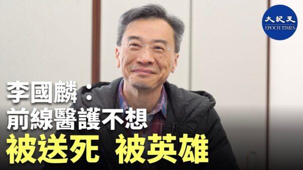 【珍言真語】李國麟: 前線醫護不想被送死 被英雄
