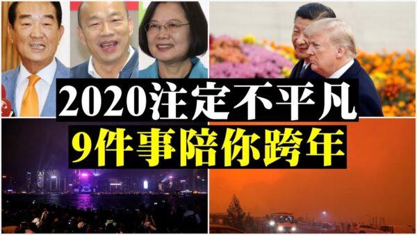 【拍案惊奇】2019四大末班车事件 还有香港反送中等五件事步入2020