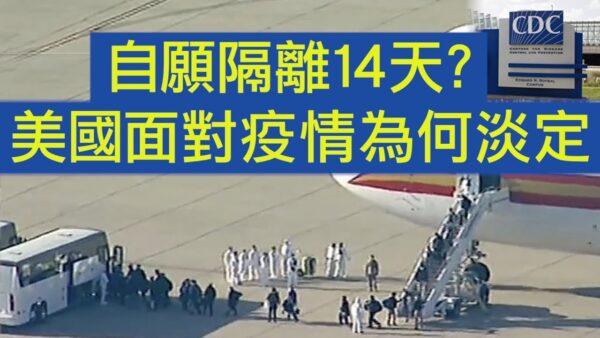 【江峰時刻】美國撤僑航班降落軍用機場 美中處理疫情:公民與草民之別