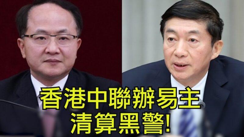 【江峰時刻】香港政策方向大轉變!黑警的清算開始了!
