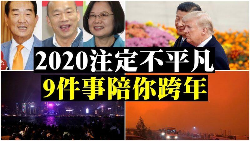 【拍案驚奇】2019四大末班車事件 還有香港反送中等五件事步入2020