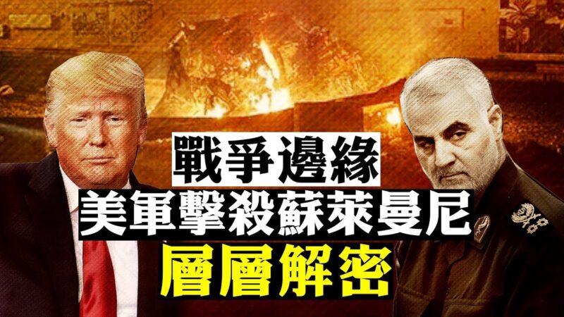 【拍案驚奇】美國伊朗會否全面開戰?不作不會死 川普為何決意擊殺「蘇萊曼尼」?