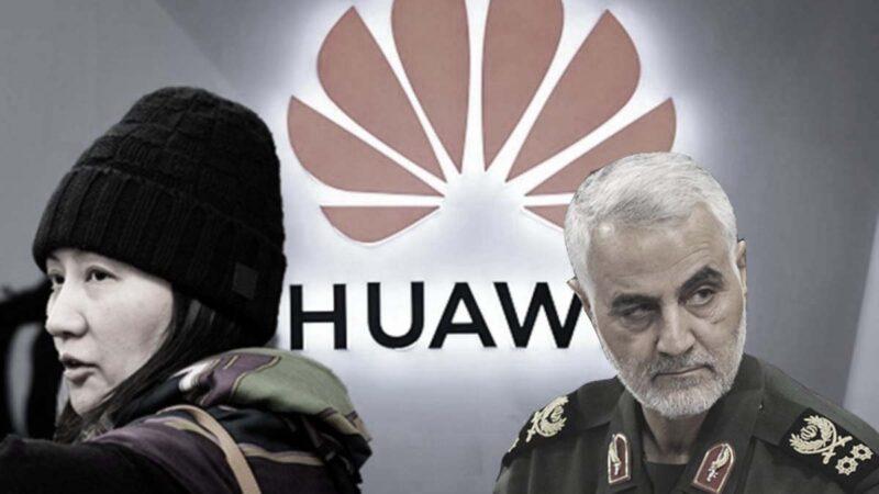 法媒:孟晚舟或助伊朗擁核 獵殺蘇萊曼尼將加快引渡