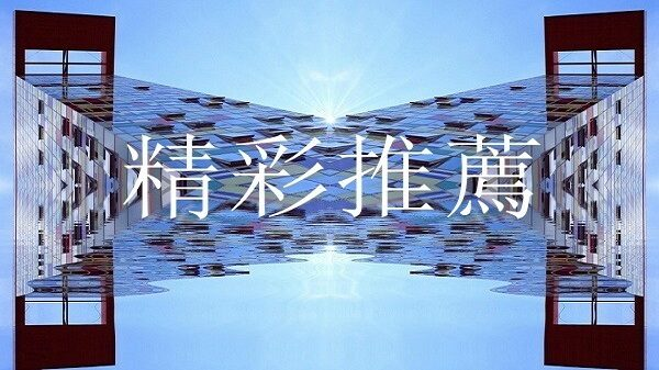 【精彩推薦】美和平隊擬撤離中國/趙忠祥生日當天病亡