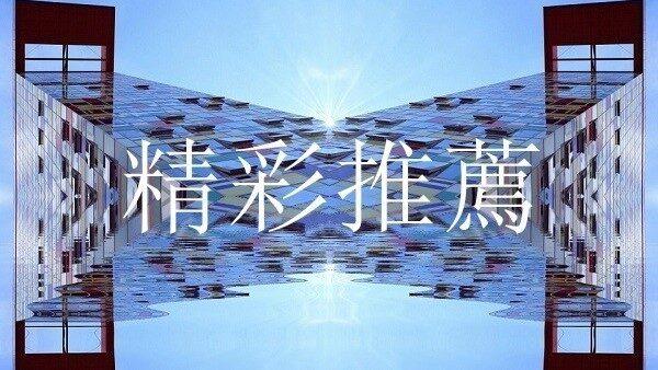 【精彩推荐】中纪委狠批外交部 王毅悬了?