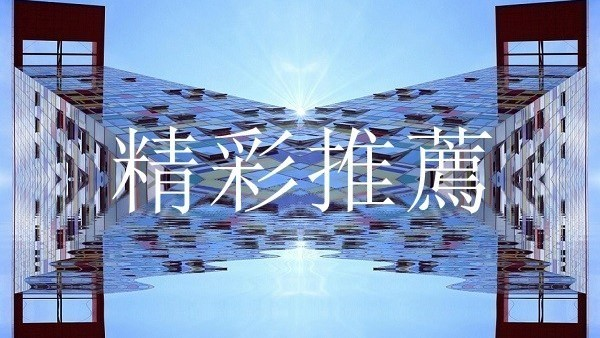 【精彩推薦】中聯辦突發意外 /武漢肺炎鑑定出爐
