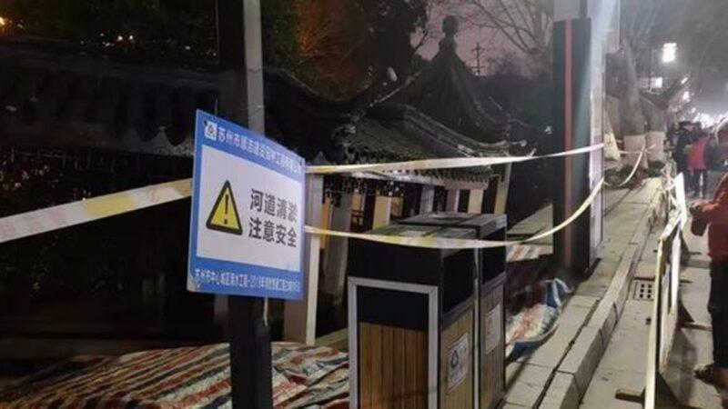 蘇州十全街突然塌陷 整條街緊急逃命
