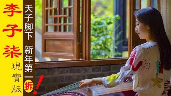 【老北京茶館】李子柒現實版 天子腳下新年第一拆:果莊村山居別墅被清空