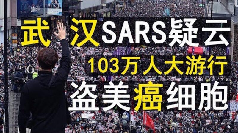 【北京老茶館】武漢SARS疫情疑雲 香港103萬人元旦大遊行