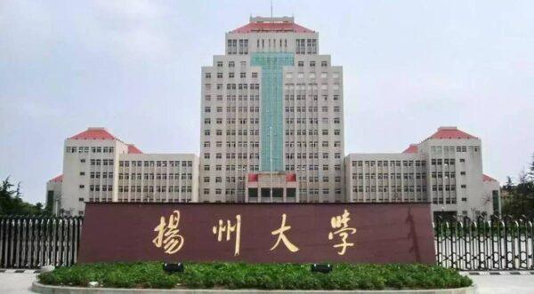 扬州大学群体感染肺结核 学生质疑校方隐瞒疫情
