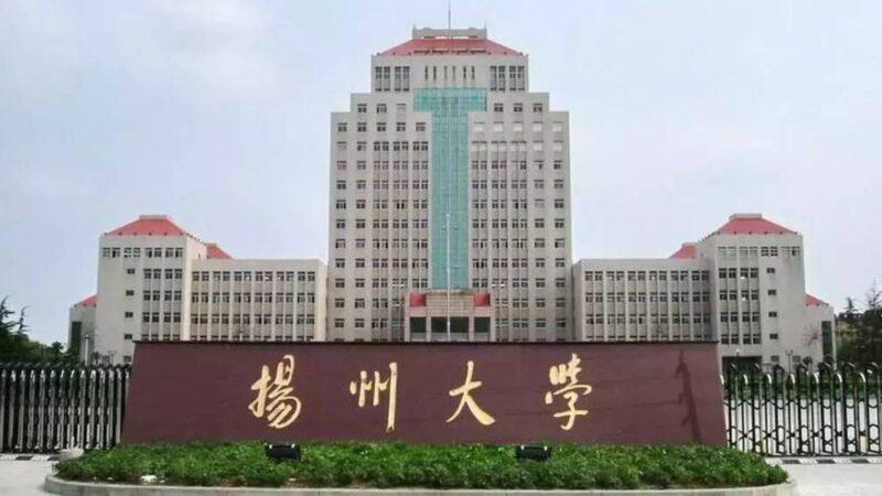 揚州大學群體感染肺結核 學生質疑校方隱瞞疫情