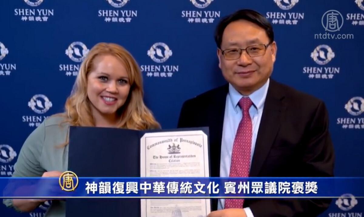 神韻復興中華傳統文化 賓州眾議院褒獎