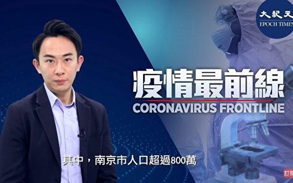 【疫情最前线】北京复兴医院爆发群体感染
