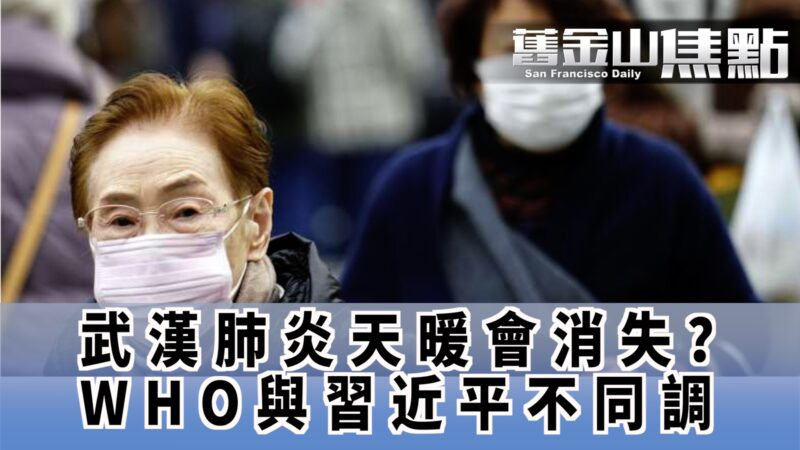 美國會議員關注陳秋實失蹤案 美國郵政不保證口罩包裹按時到中國【舊金山焦點】