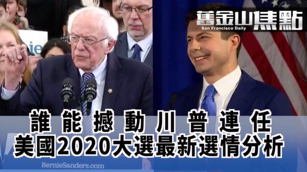 新罕布什爾初選 民主黨桑德斯上位 川普高得票率遠超當年奧巴馬【舊金山焦點】