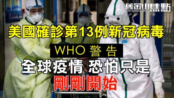 """美国确诊第13例新冠状病毒 WHO警告:全球疫情恐怕只是""""刚刚开始""""【旧金山焦点】"""