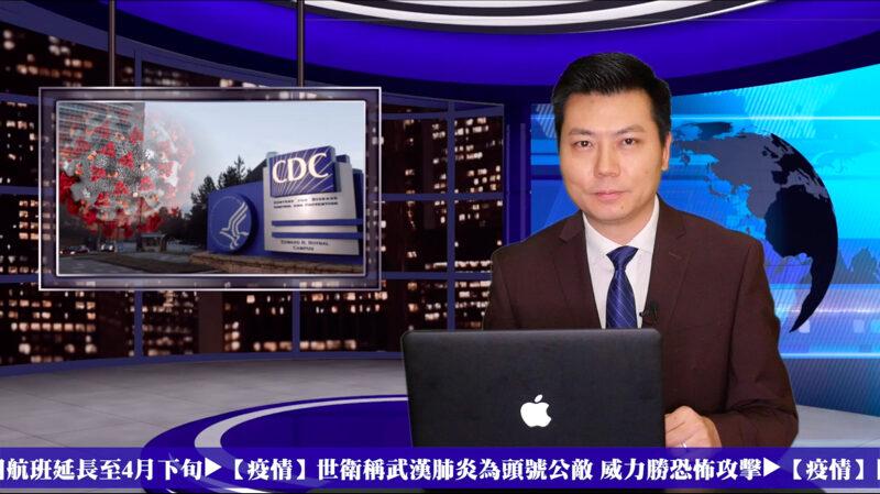 【全球疫情直擊】美返僑烏龍 確診病患被誤診出院 鍾南山改口疫情新拐點 國際質疑中國數據