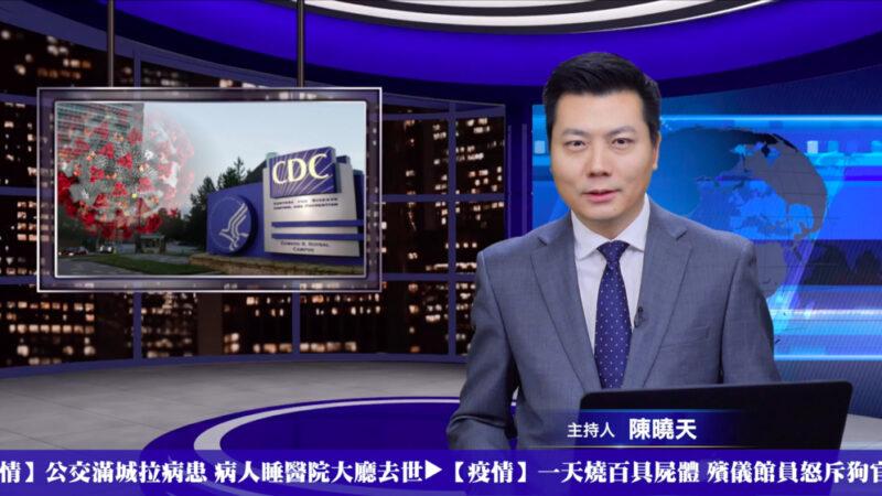 【全球疫情直擊】武漢肺炎病毒源頭確定 多省殯葬隊赴武漢收屍