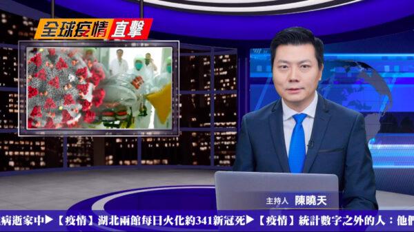 【全球疫情直击】误信WHO 日本疫情失控 | 美军方深度介入 防堵武汉肺炎
