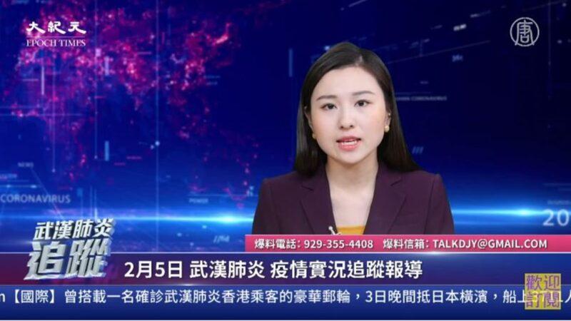 【直播回放】2.5武汉肺炎疫情追踪报导