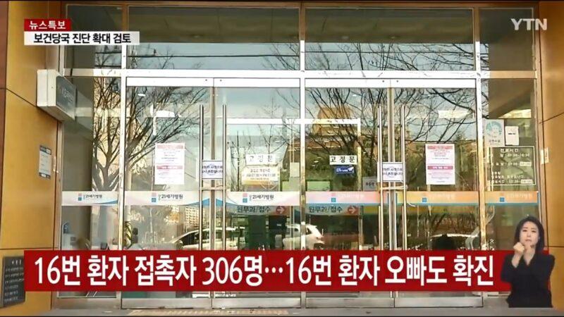 封院隔离 韩国光州医院病人丢纸条求救
