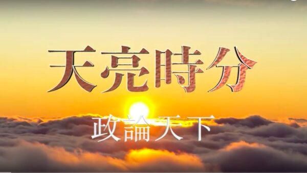 【天亮时分】习近平1月7日做了什么防控指示?中共在向朝鲜学习应对方法?