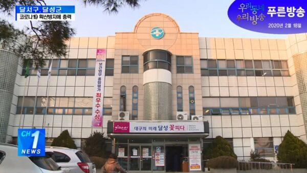 武漢肺炎一天增加20人 韓緊急關閉慶大醫院急診室