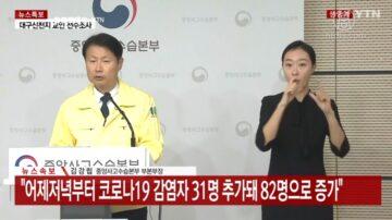 韩国一天增31例 韩政府:进入社区传播阶段