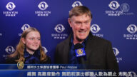明州水土保護協會董事:神韻帶來希望