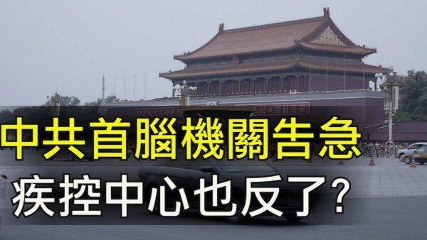 【江峰時刻】中共首腦機關告急 北京升級至武漢級別 中國疾控中心挑戰習近平