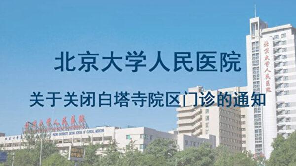疫情攻陷北京 多家医院爆发群聚感染
