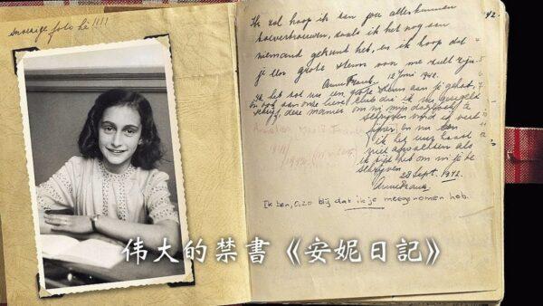 【江峰时刻】伟大的禁书《安妮日记》–记录你身边的不公与黑暗