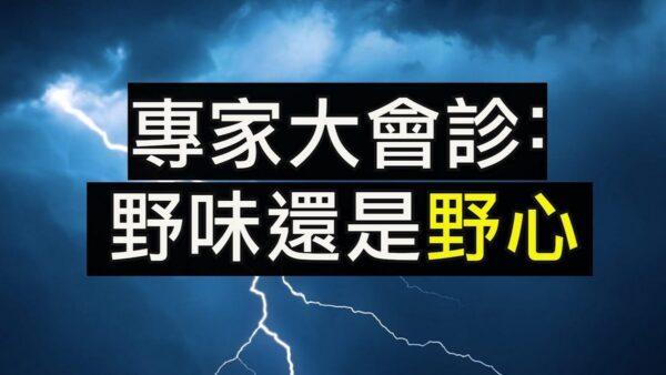 【江峰時刻】江城破迷:中共的三怕三忽悠 活下來的人記住 1月10日這個重要的日子