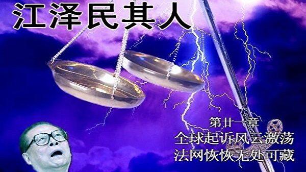 王友群:江澤民等在武漢犯下彌天大罪