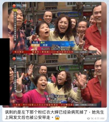 真的假的?高喊「相信政府」爆紅大媽 驚傳染病去世 丈夫被抓走 網:真起宣傳作用了!